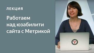 Работаем над юзабилити сайта с Яндекс.Метрикой: повышаем конверсию сайта