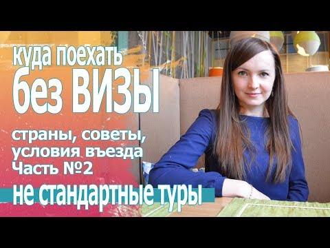 Отдых в безвизовых странах для россиян 2019 куда поехать отдыхать без визы