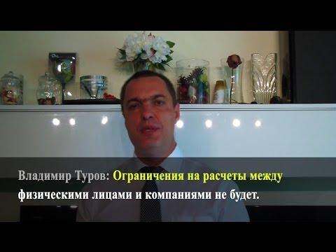 Ограничения на расчеты между физическими лицами и компаниями не будет. Владимир Туров.