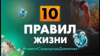#советотДавлатова. 10 правил жизни Саидмурода Давлатова