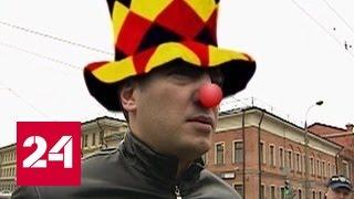 Расследование Эдуарда Петрова. Клоуны на дорогах
