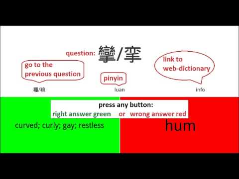 Video of CoBa Chinese characters. lvl-3