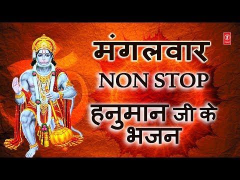 मंगलवार हनुमान जी के भजन हनुमान चालीसा सहित I Superhit Hanumanji Bhajans With Hanuman Chalisa