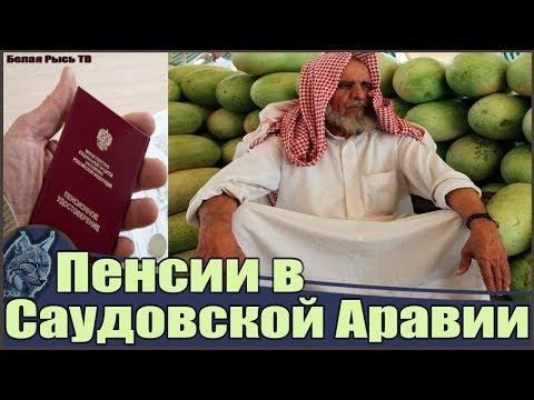 Разница в пенсиях за границей и у нас (Саудовская Аравия)
