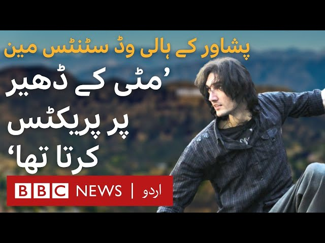 Mashood Alam's Journey from Peshawar to Hollywood - BBC URDU