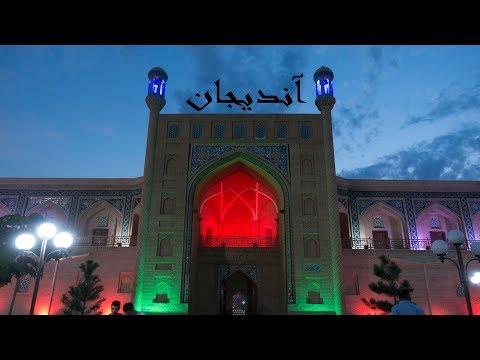 فلوق رحلة أوزباكستان مدينة آنديجان