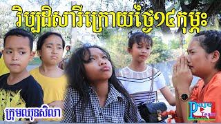 កំប្លែងអប់រំ វិប្បដិសារីក្រោយថ្ងៃ១៤ កុម្ភះ ពី នំកាក់ Bigga ,Education comedy video  from Paje team
