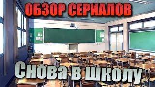Обзор Сериалов - СНОВА В ШКОЛУ!