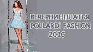 Вечерние платья 2016 Pollardi Fashion