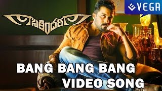 Bang Bang Bang Video Song - Suriya's Sikindar
