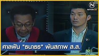 [คลิปเต็ม] ศาลอ่านคำวินิจฉัยฟัน #ธนาธร พ้นสภาพ ส.ส. | NationTV22