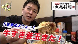 丸亀製麺牛すき釜玉の季節がやってきた!