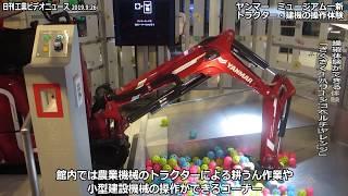 ヤンマーミュージアム一新、来月5日オープン トラクター・建機の操作体験
