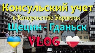 КОНСУЛЬСКИЙ УЧЕТ для УКРАИНЦЕВ в ПОЛЬШЕ/ГДАНЬСК. На ПОЛЬСКОМ АВТО на ДВА МЕСЯЦА В Украину. VLOG
