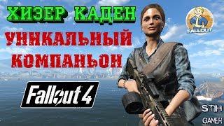 Fallout 4: Хизер Каден - Уникальный Компаньон