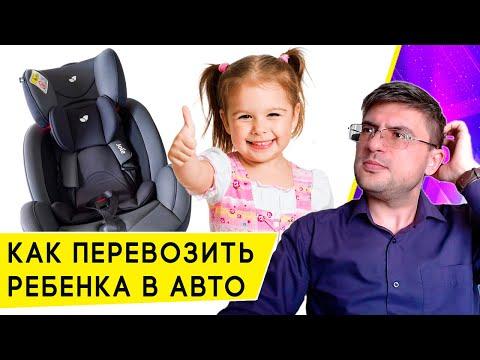 Как правильно перевозить Ребенка в Автомобиле?