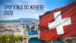 ????Женева - Швейцария????Прогулка по Женеве 2020????Смотреть онлайн путешествие по городу ЖЕНЕВЕ ⛱