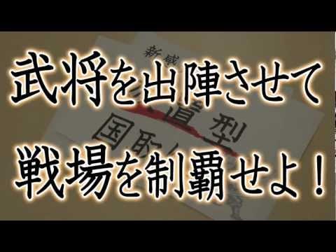 Video of Sengoku Tenkatrigger