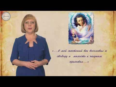 Стихотворение А.С. Пушкина «Я памятник себе воздвиг нерукотворный...».