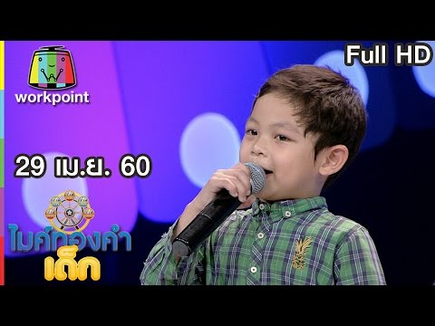 ไมค์ทองคำเด็ก 2     EP.21   29 เม.ย. 60 Full HD