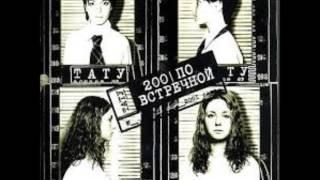 t.A.T.u. - Klouny (Instrumental original)