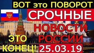 МОЛНИЯ!!! 25.03.19 - СРОЧНЫЕ НОВОСТИ по РОССИИ!!! НУ ВОТ и ВСЕ!!!