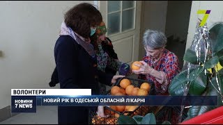 В Одеській обласній лікарні привітали з Новим роком онкохворих пацієнтів