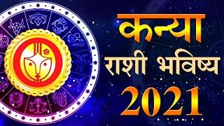 Kanya Rashifal 2021 कन्या राशी वार्षिक भविष्य