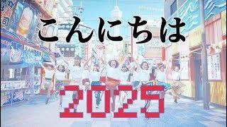 夢、再び「万博ダンス」こんにちは2025