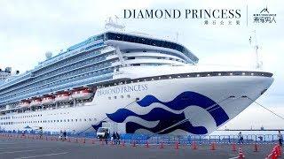 鑽石公主號 - 北海道之旅 Diamond Princess Ship Tour - Round Hokkaido