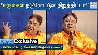 "Exclusive - ""ஆண்களுக்கு பிரச்சினைன்னா யாருமே வரமாட்டேங்கிறாங்க!"" | Dance Master Sivasankar"