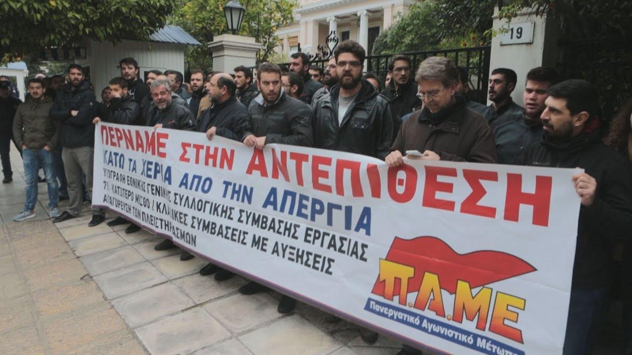Συγκέντρωση διαμαρτυρίας έξω από το Μέγαρο Μαξίμου