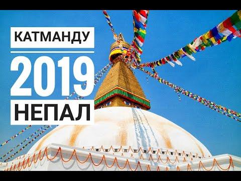 КАТМАНДУ 2019: ГОРОД, ЕДА, ДОСТОПРИМЕЧАТЕЛЬНОСТИ