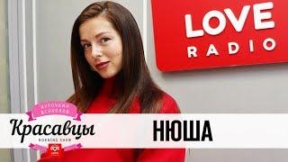 Нюша у Красавцев Love Radio 30.01.2018