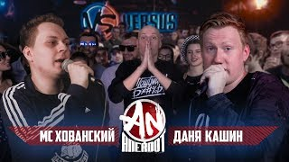 ANEKDOT BATTLE BPM: МС Хованский VS Даня Кашин (DK)
