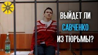 Выйдет ли Савченко из тюрьмы?