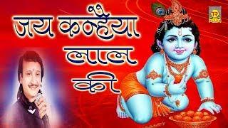 हिंदी भजन कीर्तन | जय कन्हैया लाल की | Jai Kanhya Lal Ki | Kumar Vishu | Hindi Hit Bhajan