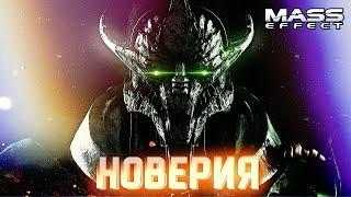 НОВЕРИЯ #5 ➤ Mass Effect ➤ Максимальная сложность