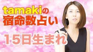 15日生まれtamakiの宿命数占い情熱とバイタリティにあふれた行動的な先生