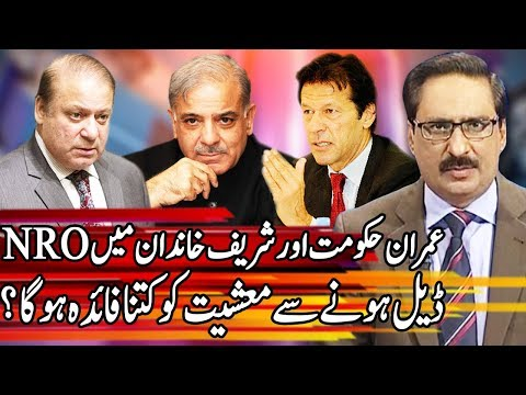 Kal Tak With Javed Chaudhary | 11 February 2019 | Express News
