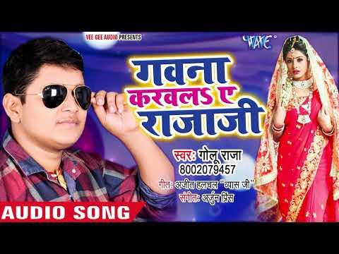 आगया फिर एक बार #Golu_Raja का अशली देहाती गीत 2019 - गवना करवलS ए राजाजी - Bhojpuri Hit Songs 2019