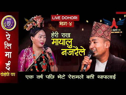 Resham Nirdosh V/S Batti Thapa Live Dohori Herirakha Mayalu Najaraile /हेरी राख मायालु नजरैले 2077