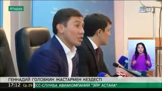 Геннадий Головкин: Мені әлем тани бастады, бірақ бұл менің мінезіме әсер етпейді