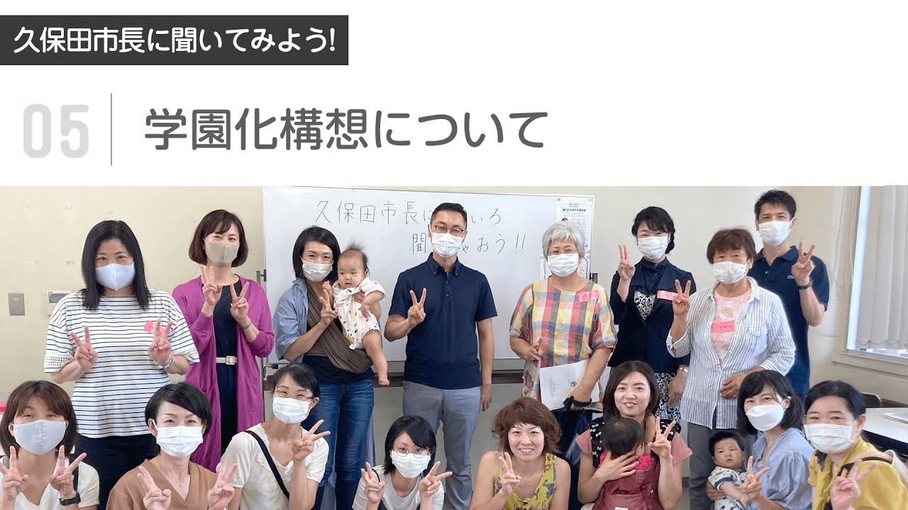 久保田市長に聞いてみよう! <br>【05:学園化構想について】