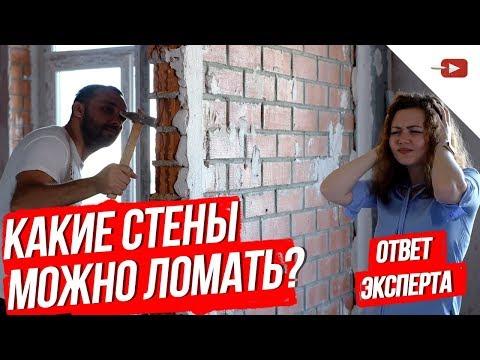 Демонтаж стен и согласование перепланировки. Ремонт в квартире и частном доме своими руками 2019.