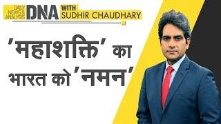 DNA: Trump की भारत यात्रा का Global विश्लेषण | Sudhir Chaudhary | Zee
