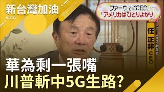 剩一張嘴?BBC稱華為一年內可能陣亡 川普將中國5G生態鏈全部拔起?!|廖筱君主持|【新台灣加油PART1】20190521|三立新聞台