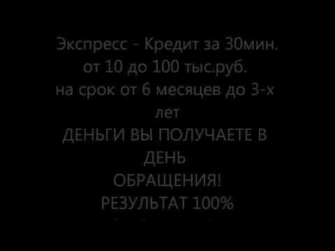 ПОМОЩЬ В ПОЛУЧЕНИИ КРЕДИТА В САНКТ-ПЕТЕРБУРГЕ,.wmv