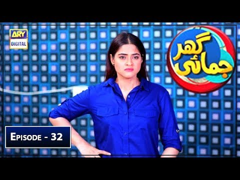 Ghar Jamai Episode 32 | 22nd June 2019  | ARY Digital Drama