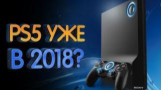 PS5 уже в 2018 году? Разбираем странные слухи новой консоли